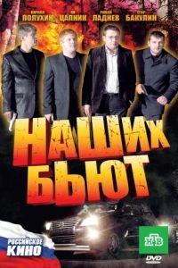 Наших бьют (2010)