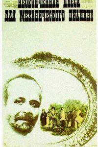 Неоконченная пьеса для механического пианино (1976)