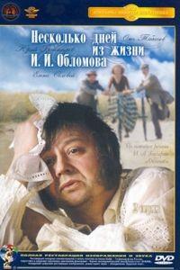Несколько дней из жизни И.И. Обломова (1979)