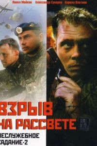 Неслужебное задание 2: Взрыв на рассвете (2005)