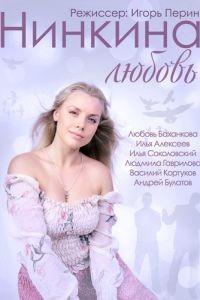 Нинкина любовь (2013)