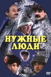 Нужные люди (1986)