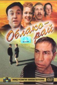 Облако-рай (1990)