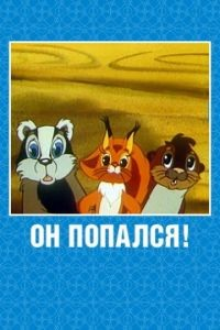 Он попался! (1981)