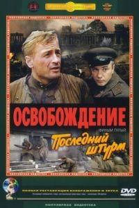 Освобождение: Последний штурм (1971)
