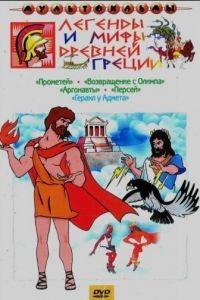 Персей (1973)
