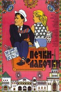 Печки-лавочки (1972)