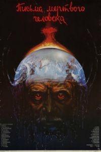 Письма мертвого человека (1986)