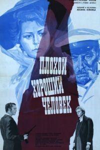 Плохой хороший человек (1973)