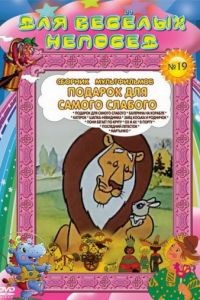 Подарок для самого слабого (1978)