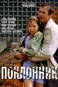 Поклонник (1999)