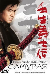 Последний меч самурая / Mibu gishi den (2002)