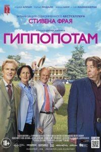 Гиппопотам / The Hippopotamus (2017)