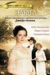 Эмма / Emma (1996)