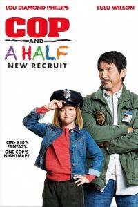 Полицейский с половиной: Новобранец / Cop and a Half 2 (2017)