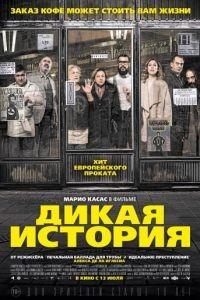 Дикая история / El bar (2016)