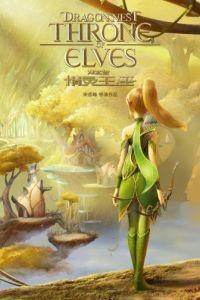 Гнездо дракона 2: Трон эльфов / Throne of Elves (2016)