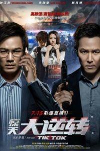 Тик-так / Jing tian da ni zhuan (2016)