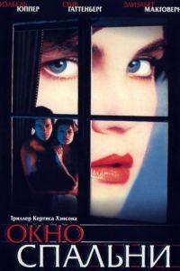 Окно спальни / The Bedroom Window (1987)
