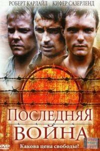 Последняя война / To End All Wars (2001)