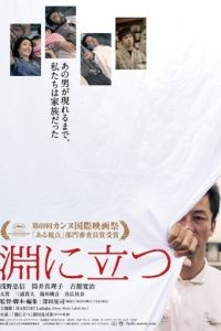 Фисгармония / Fuchi ni tatsu (2016)