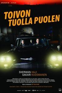 По ту сторону надежды / Toivon tuolla puolen (2017)