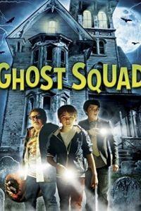 Призрачный патруль / Ghost Squad (2015)