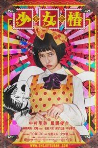 Девушка с камелиями / Sh?jo tsubaki (2016)