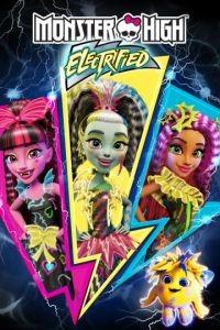Школа монстров: Под напряжением / Monster High: Electrified (2017)