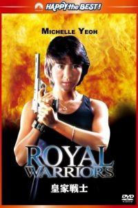 Королевские воины / Wong ga jin si (1986)