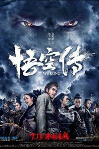 Укун / Wukong (2017)
