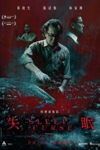 Бессонница / Shi mian (2017)