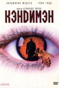 Кэндимэн / Candyman (1992)
