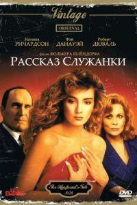 Рассказ служанки / The Handmaid's Tale (1989)
