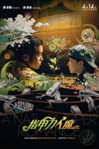Любовь с кусачками для ногтей / Zhi jia dao ren mo (2017)