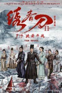 Братство клинков 2 / Xiu chun dao II: xiu luo zhan chang (2017)