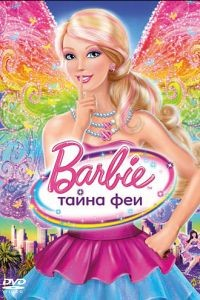 Барби: Тайна феи / Barbie: A Fairy Secret (2011)
