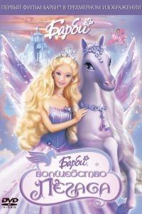 Барби: Волшебство Пегаса / Barbie and the Magic of Pegasus 3-D (2005)