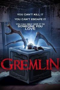 Гремлин / Gremlin (2017)