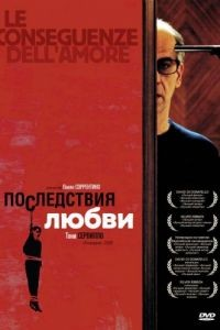 Последствия любви / Le conseguenze dell'amore (2004)