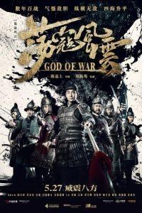 Бог войны / Dang kou feng yun (2017)