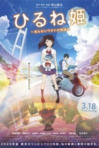 Спящая принцесса: Неизвестная история обо мне / Hirune Hime: Shiranai Watashi no Monogatari (2017)