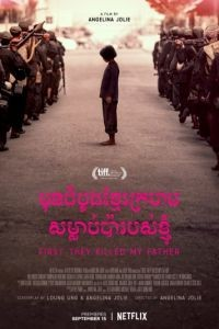 Сначала они убили моего отца / First They Killed My Father: A Daughter of Cambodia Remembers (2017)