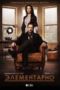 Cмотреть Элементарно 7 сезон 13 серия онлайн в Хдрезка качестве 720p
