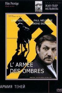 Армия теней / L'arm?e des ombres (1969)