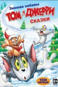 Том и Джерри: Сказки 2 сезон 39 серия
