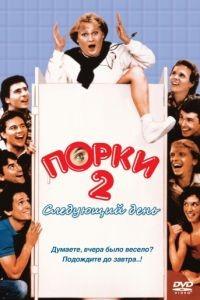 Порки 2: Следующий день / Porky's II: The Next Day (1983)