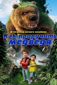 Как приручить медведя / Den k?mpestore bj?rn (2011)