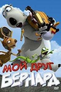 Мой друг Бернард / My Friend Bernard (2009)