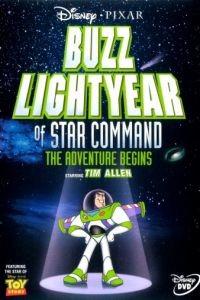 Базз Лайтер из звездной команды: Приключения начинаются / Buzz Lightyear of Star Command: The Adventure Begins (2000)